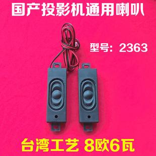 国产投影机通用小喇叭 型号2363喇叭 DIY高清LED投影仪配件小音箱