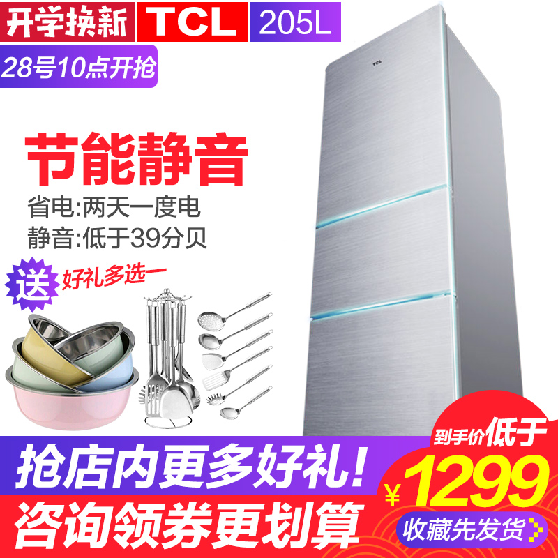 官方正品TCL BCD-205TF1三门冰箱家用静音节能三开门式小型电冰箱