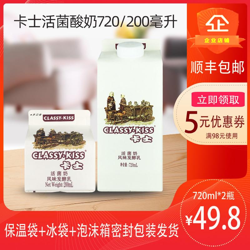 卡士活菌奶风味发酵乳200ml/720ml大瓶家庭装含5种活性益生菌酸奶图片