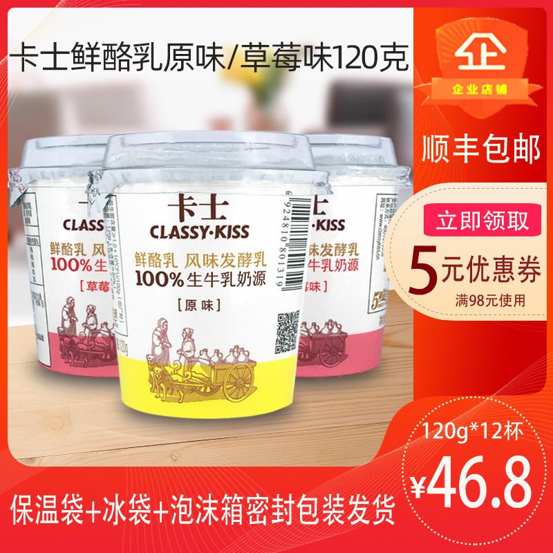 卡士酸奶鲜酪乳120g原味/草莓味风味发酵乳 含5种益生菌低温酸奶图片