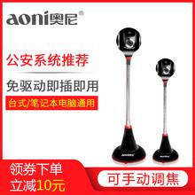 奥尼C32高清1080P台式立式电脑摄像头USB免驱动人像采集视频拍照
