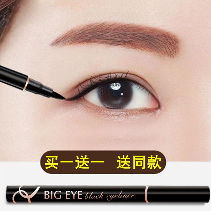Big eye Eyeliner Waterproof, sweat proof, non bleaching, durable, big eye, makeup, beginners, no dizzy eye liner.