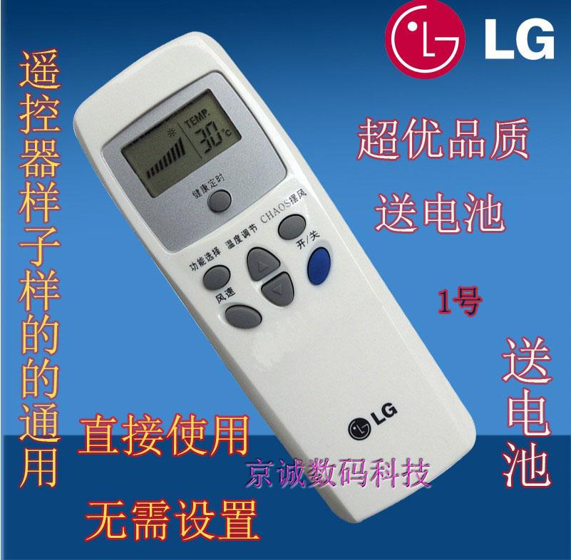 LG空调遥控器原装版老款LG柜机挂机通用无需设置空调遥控器送电池