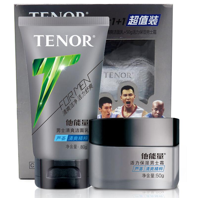 丹姿他能量男士保湿霜套装面部护理补水保湿控油护肤品化妆品正品