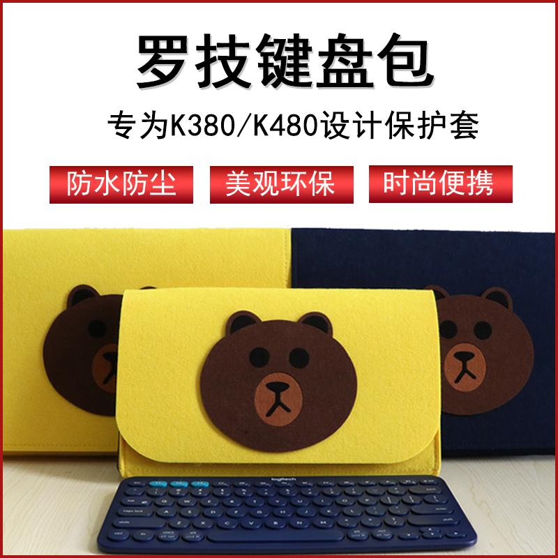羅技無線藍牙k480鍵盤包套K380鍵盤收納袋保護套便攜內膽包防塵袋