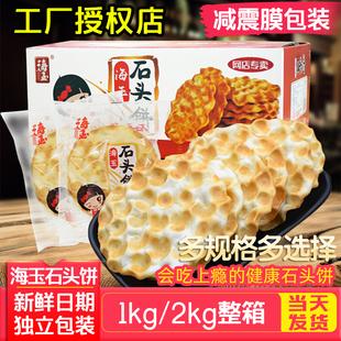 石頭餅海玉包郵山西特產石子饃陝西整箱2KG薄小餅乾饃片早餐