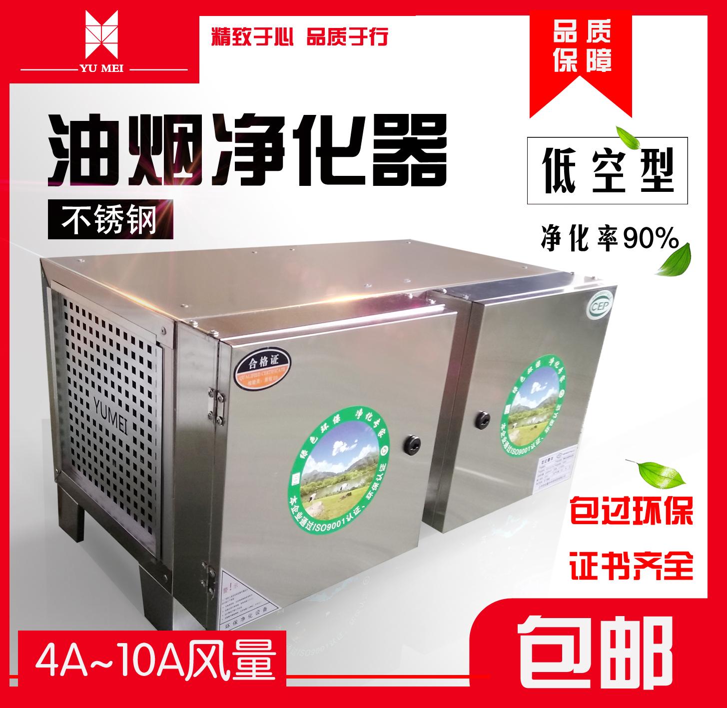 钰美不锈钢低空排放油烟净化器饭店厨房商用酒店餐饮环保分离器