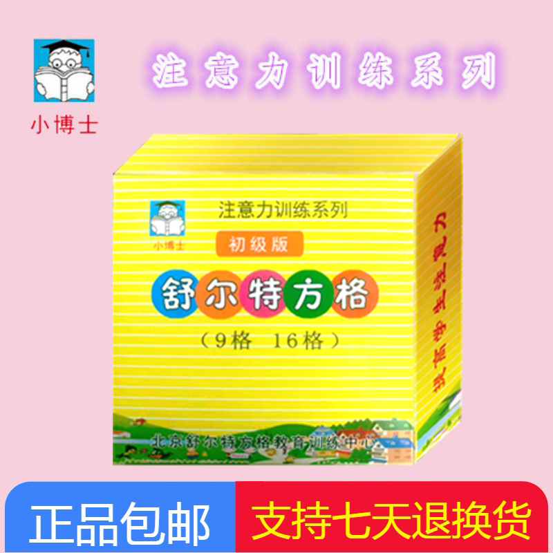 Shure square intelligence development educational toy early education card to improve concentration and memory training primary level