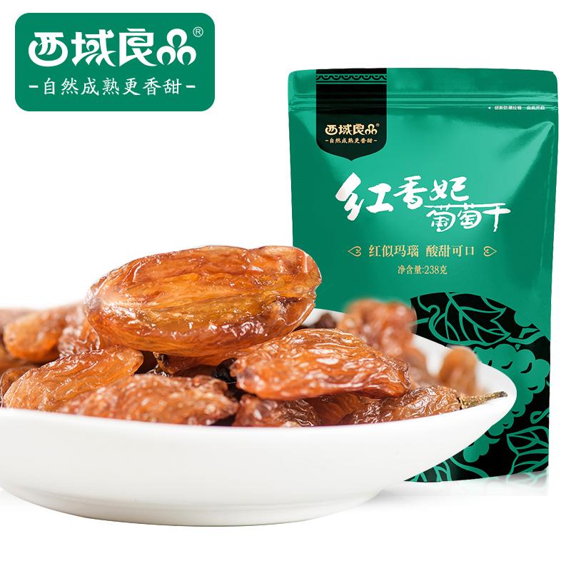 西域良品新疆吐魯番紅香妃葡萄幹特產純天然孕婦零食包郵特級238g