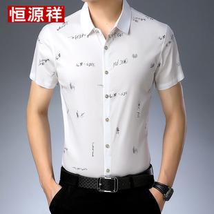 恒源祥夏季新款正品印花男装短袖衬衫免烫寸衫半袖免烫休闲衬衣