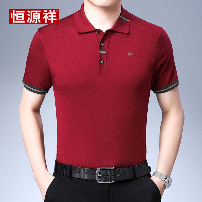 恒源祥正品新款夏季针织翻领体恤衫纯色短袖打底薄款中老年男装,可领取元淘宝优惠券