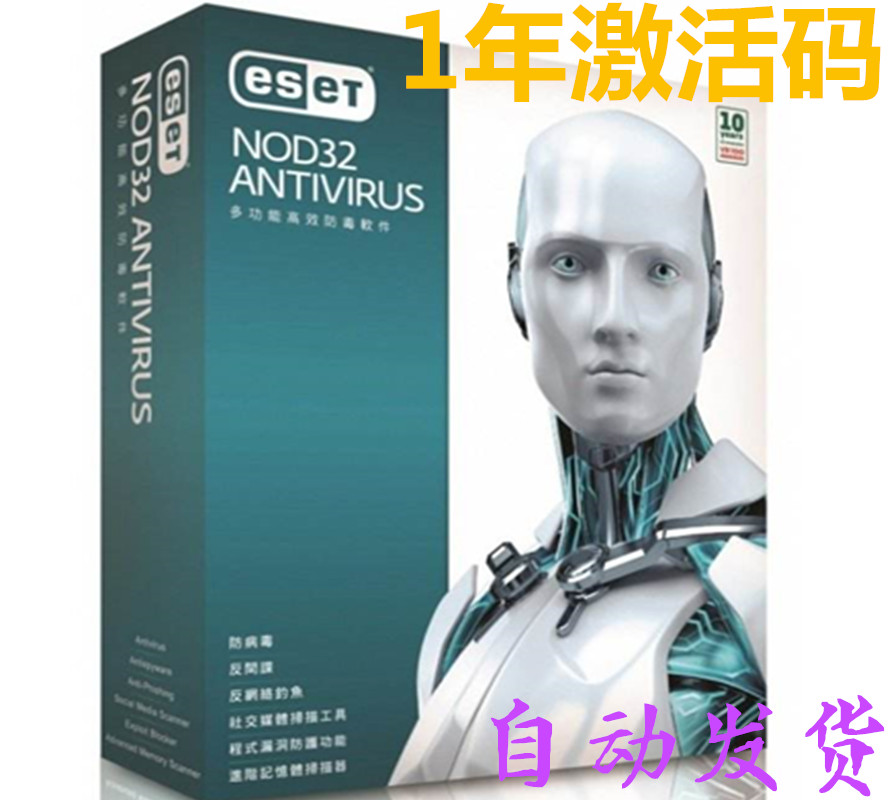 ESET NOD32 Antivirus 3年版许可激活码升级 Smart Security