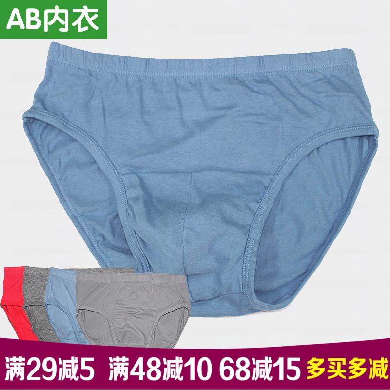 4条装AB内衣男士短裤纯棉透气宽松高腰三角裤0922 AB全棉内裤2911