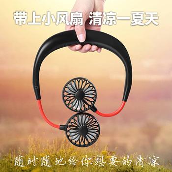 韩国挂脖小型usb充电运动小风扇
