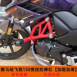 雅马哈飞致150保险杠YS125摩托改装配件前护杠竞技防摔杠无损安装