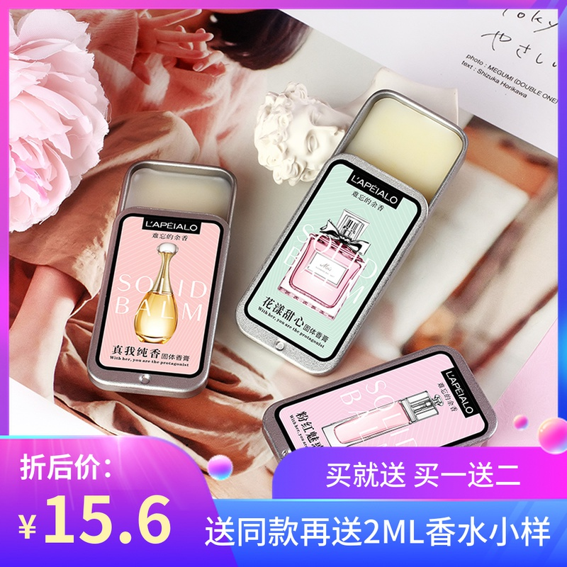 Solid balsam, three piece set, lady long lasting fragrance, fresh mens cologne Solid Perfume portable pocket portable