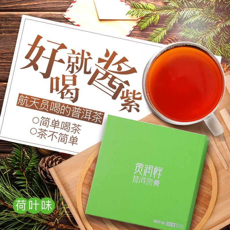 贡润祥云南普洱茶茶膏速溶花茶荷叶晶体生茶膏茶叶简单10克便携装