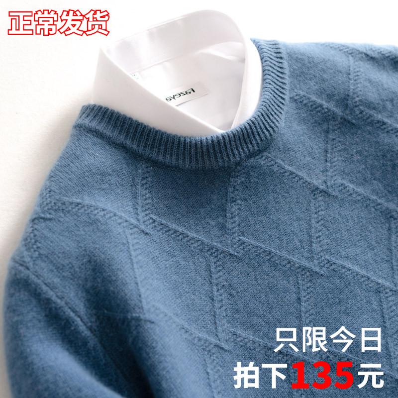 冬季新款羊绒衫男士圆领加厚羊绒毛衣宽松商务休闲针织打底羊毛衫