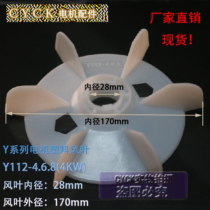 电动机风扇叶 加厚电机风叶 内径28mm 外径170mm Y112-4.6.8 4KW