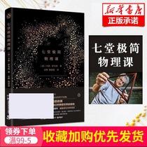 正版(中譯本)從一到無窮大書科學中的事實和臆測伽莫夫暢銷經典科普讀物解讀愛因斯坦相對論和四維時空青少年中小學生讀物