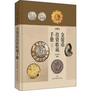 金银币投资收藏手册 第2版品牌