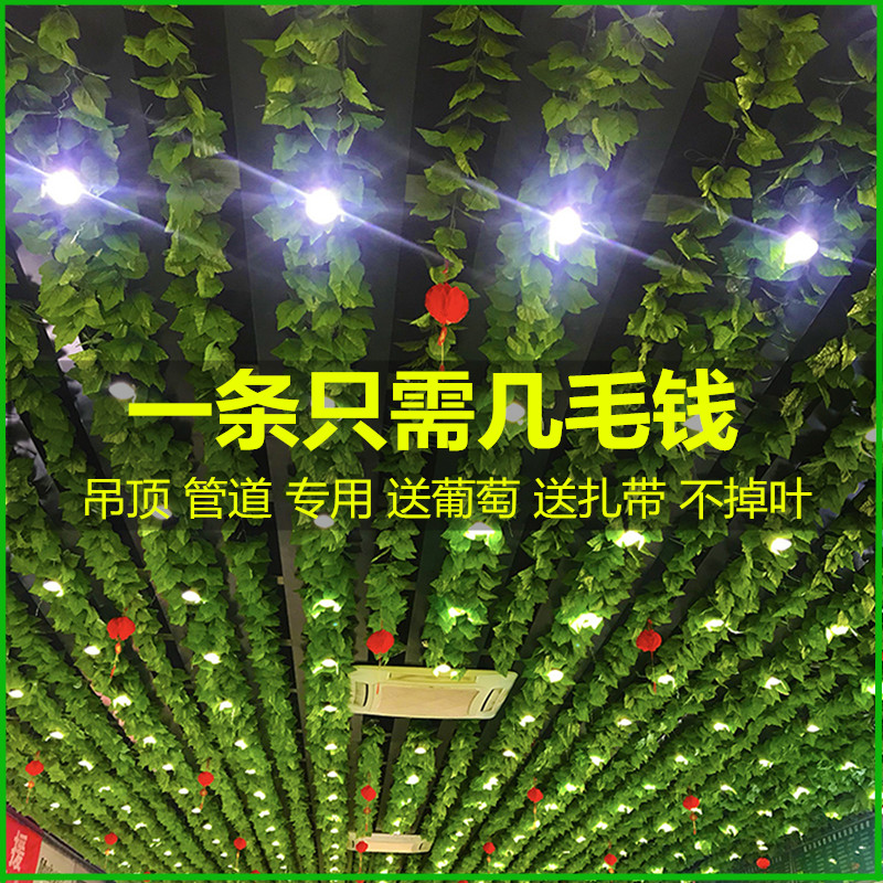 Simulation grape leaf vine green leaf false flower plastic flower pipe Hotel ceiling decoration flower vine false leaf green rose leaf