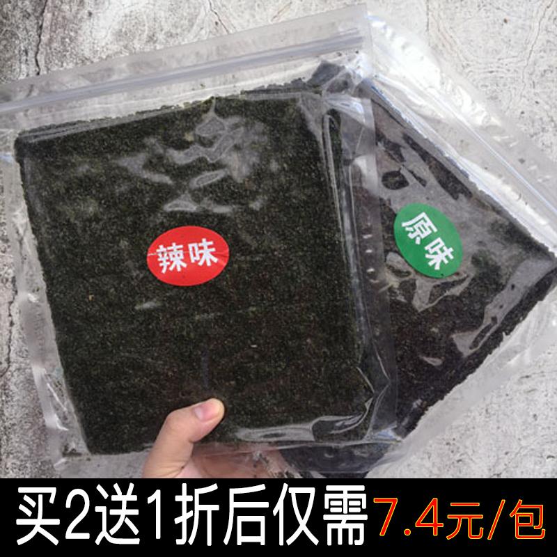 即席大片海苔の辛味焼き海苔の脆片オフィスカジュアルスナック100 gネット紅菓子2個を買ったら1個サービスです。