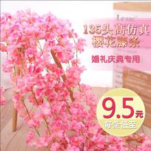 仿真樱花树枝室内客厅空调管道遮挡吊顶网红店装饰墙塑料假花藤条