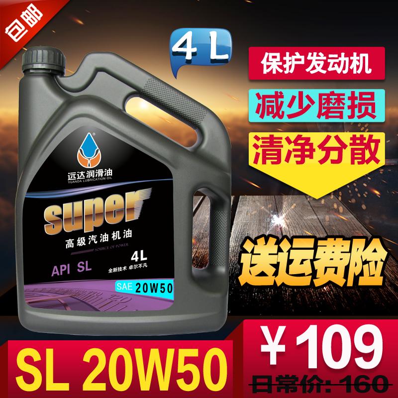 汽车保养机油4L汽油发动机SL 20W50轿车面包车引擎四季通用润滑油
