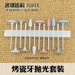 牙科材料 烤瓷牙抛光磨头套装 光固化树脂简易修复 口腔低速直机