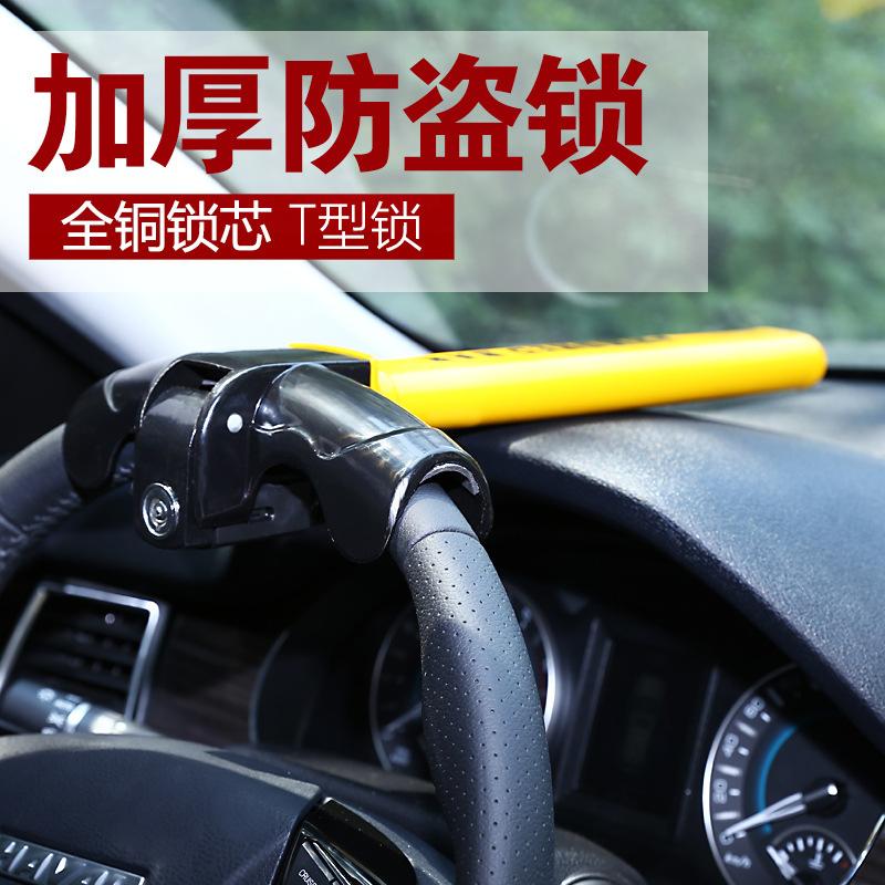 汽车方向盘锁具 车头锁 汽车防盗锁伸缩T型 锁车方向盘锁 汽车锁