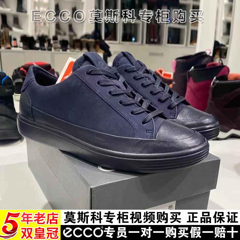 ECCO爱步正品代购女鞋新款休闲头层牛皮板鞋休闲鞋 柔酷7号470163