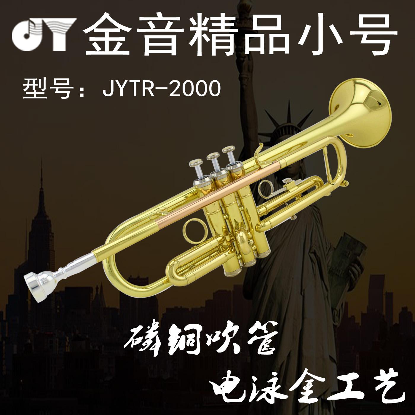 金音2000型小号乐器成人初学者降B调专业演奏考级乐器乐队小号
