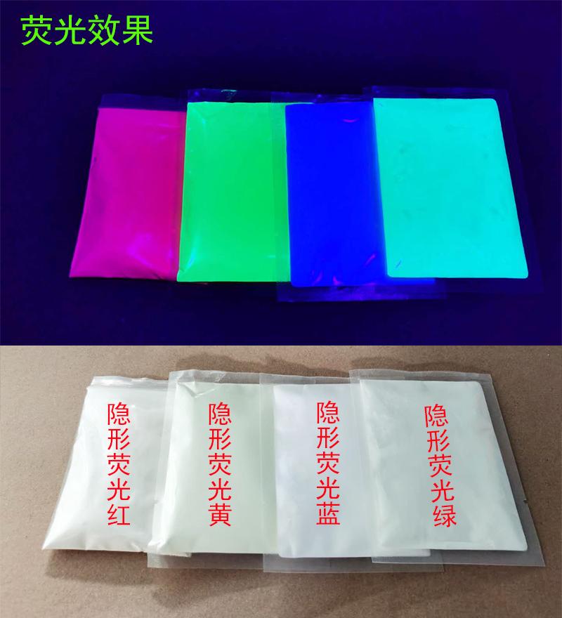 厂家直销 无色荧光粉365nm长波荧光灯显色荧光粉紫外光荧光防伪粉