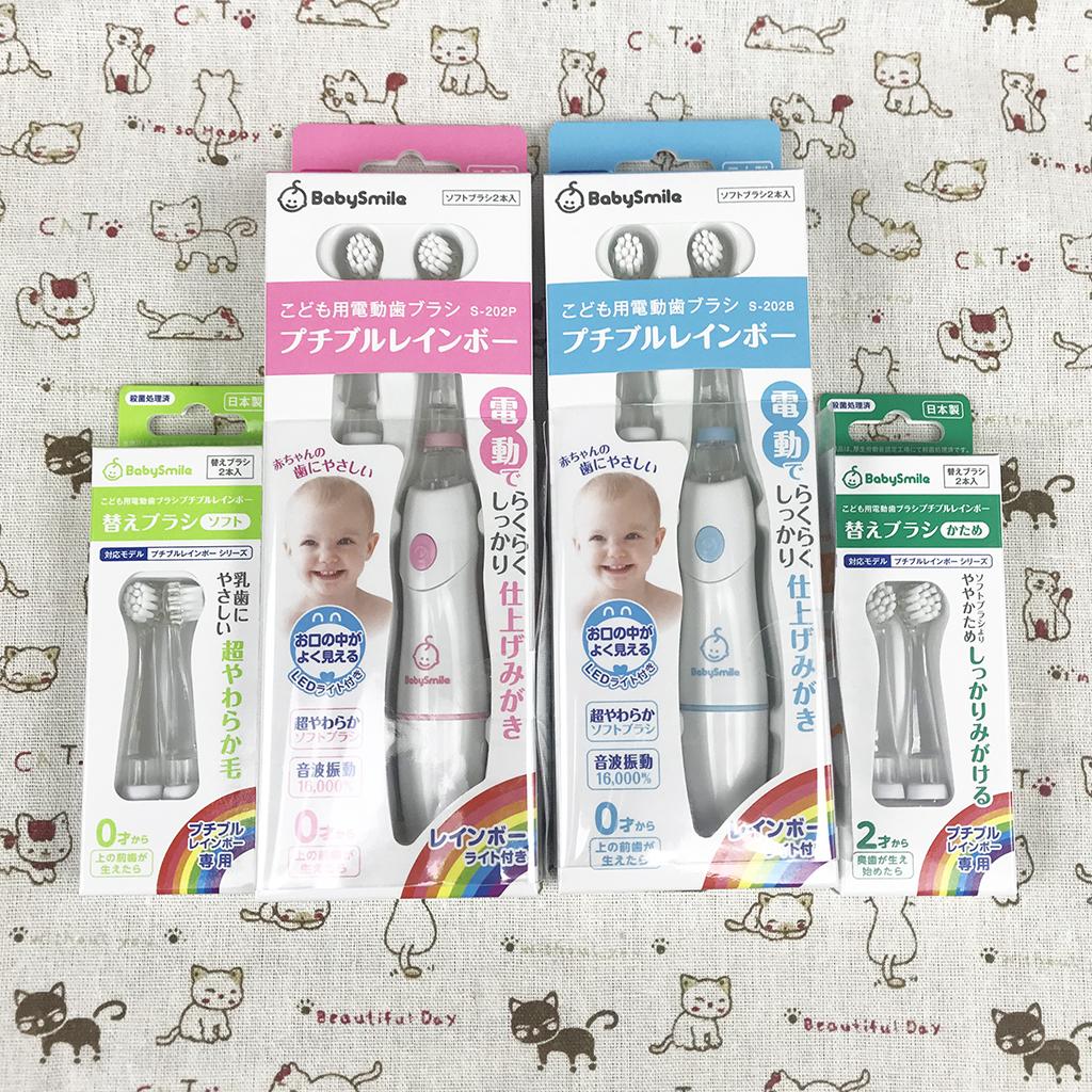 现货 日本BabySmile婴幼儿童电动牙刷 宝宝七彩光声波软硬毛刷头