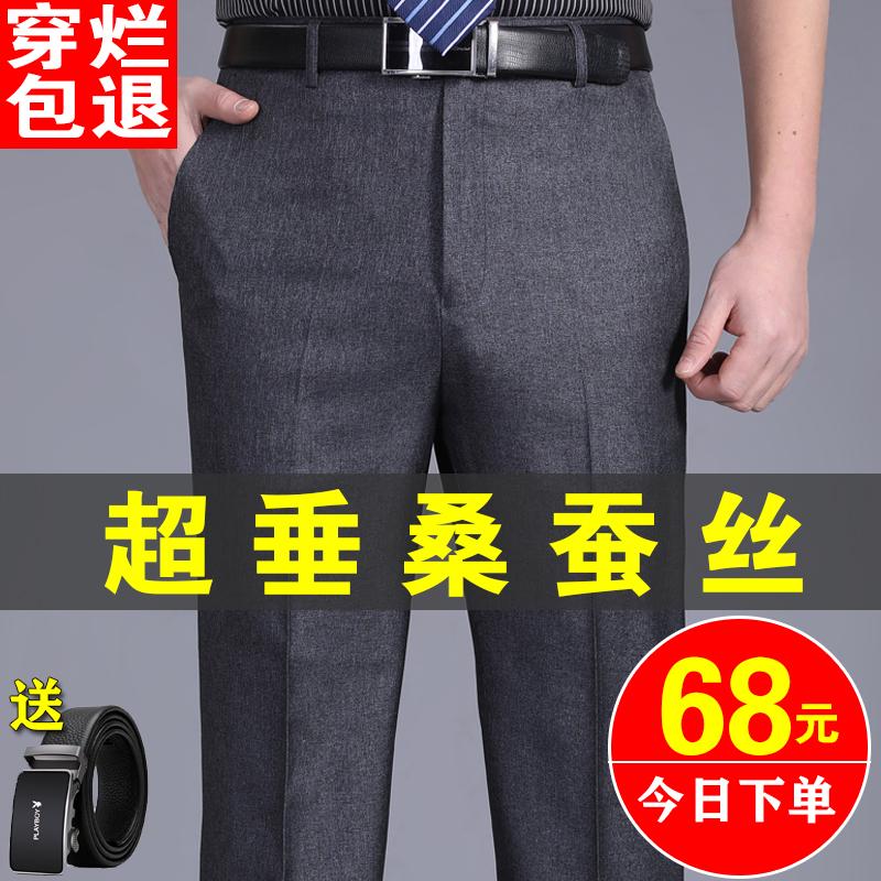 花花公子贵宾夏季薄款桑蚕丝西裤男直筒宽松垂坠感中年休闲西装裤