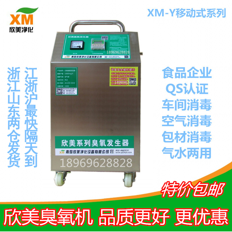 [未来之家环保设备有限公司解毒,活氧机]移动式臭氧发生器10g臭氧机食品车间月销量1件仅售1358元