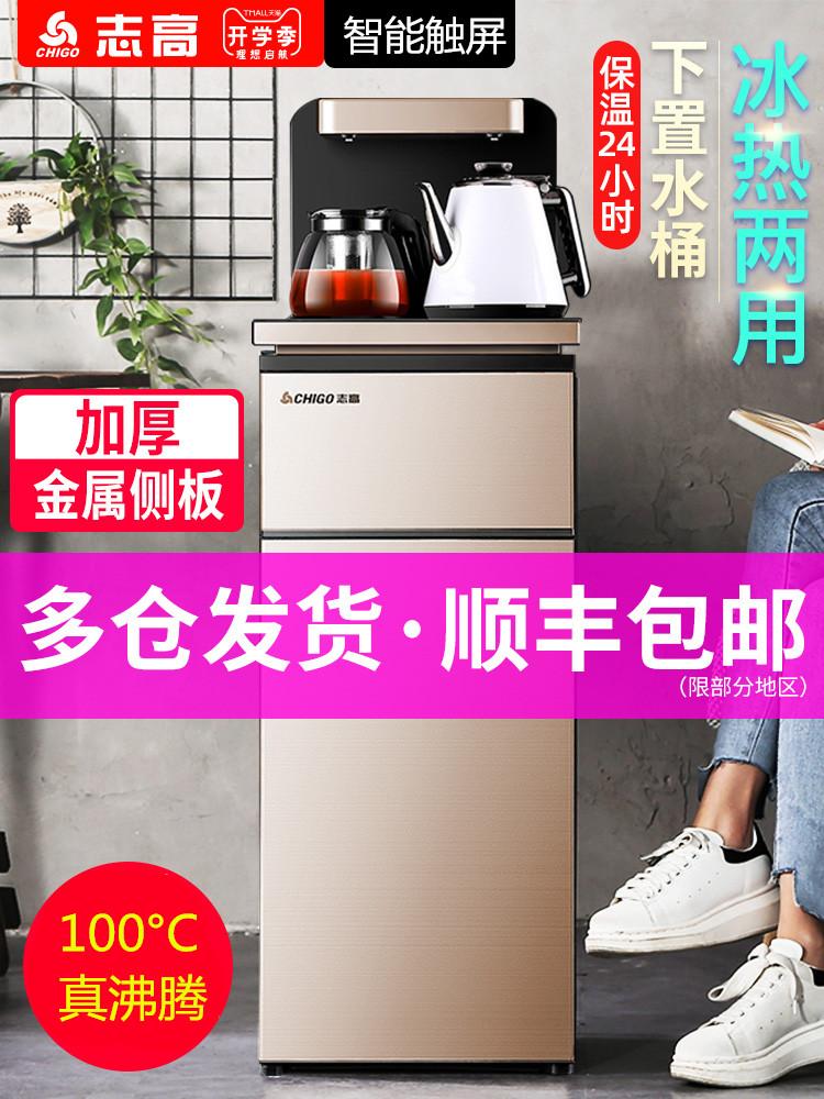 志高家用立式冷热智能小型下置水桶满300元可用100元优惠券