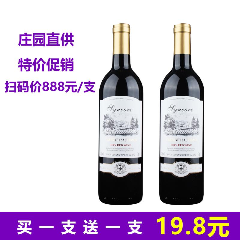赤いワインの規格品の2本はネットを詰めて赤い寝る前にフランスの酒屋が輸入します原汁のボルドーのワインの赤い霞の玉