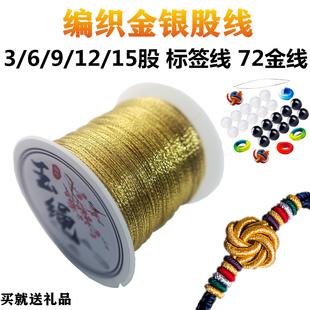 高檔金線銀線繩手工纏彩色diy金銀線編織繞線手鍊標籤線材金絲線