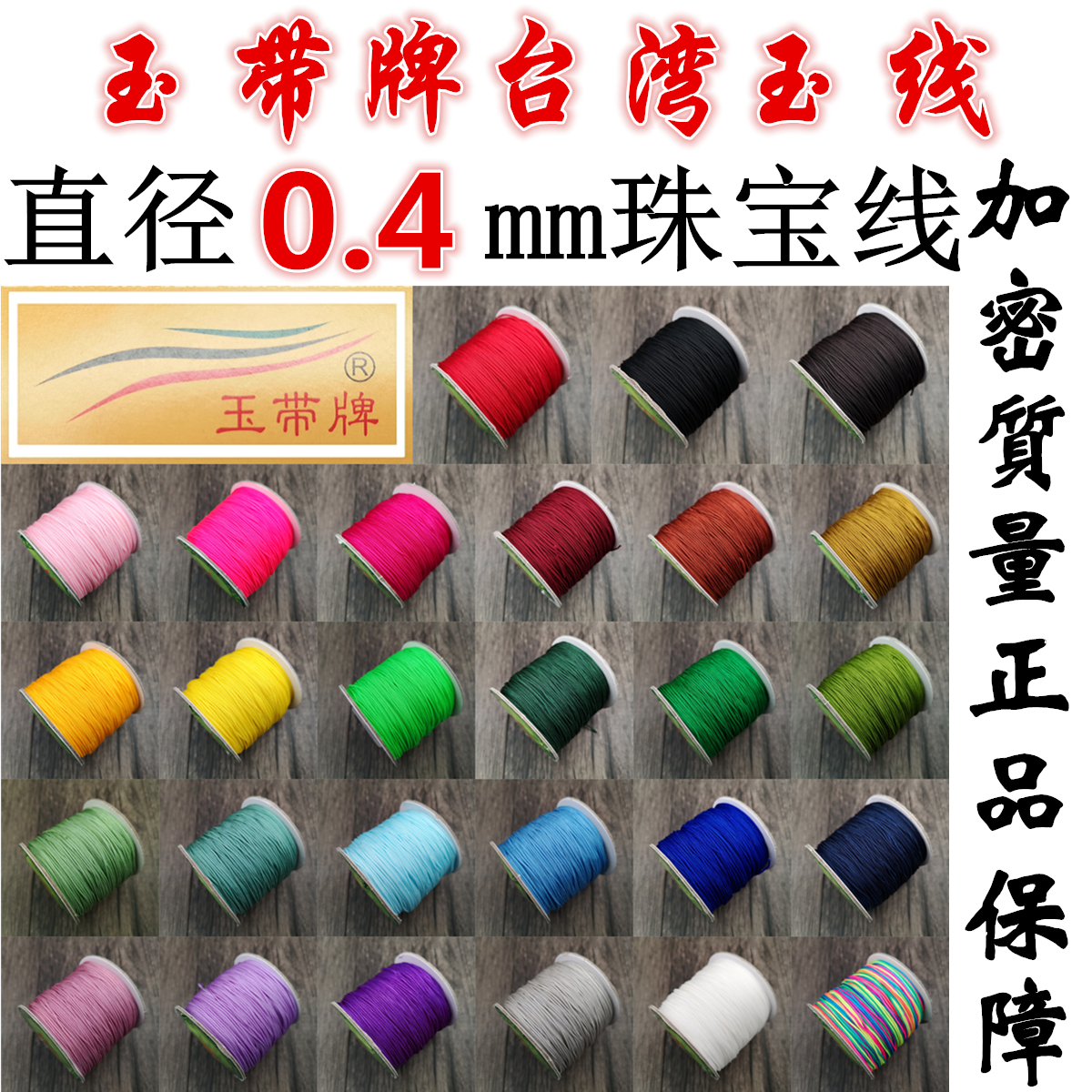 玉带牌71号特细台湾玉线0.4mm珠宝线串珠线diy蜜蜡手工编织线材料