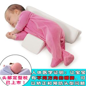 bb矫正睡枕防偏头宝宝神器侧睡枕头