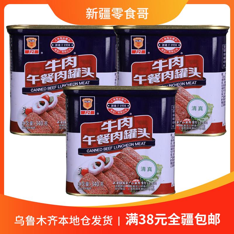 【新疆仓】上海梅林牛肉午餐肉罐头 340g*1罐 即食速食罐头牛肉