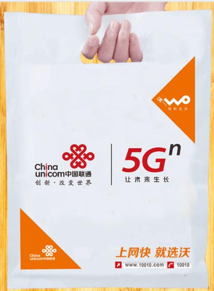 厚さ5 Gネット中国聯合通信携帯電話のビニール袋をプラスして携帯電話の袋のビニール袋の買い物袋の卸売りをします。