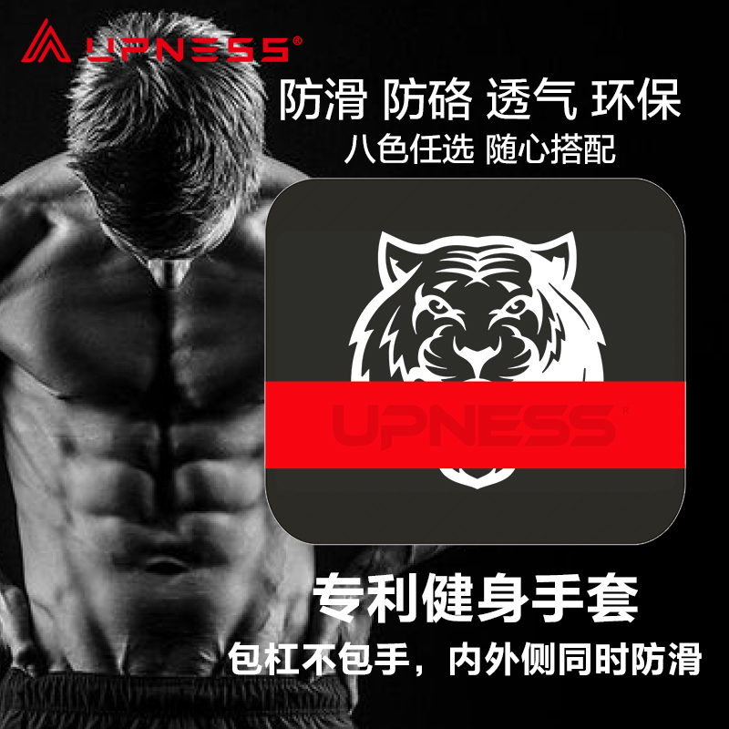 Upness Fitness Gloves mens equipment training womens protective palm pad anti cocoon breathable hand protection