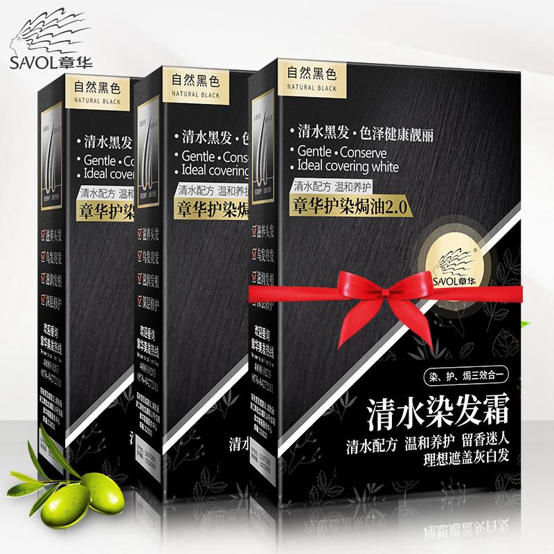 Глава цветущий shimizu краска для волос подготовка похвалы завод природный shimizu черный не колоть стимулировать краска для волос крем не больно отправить мыть черный