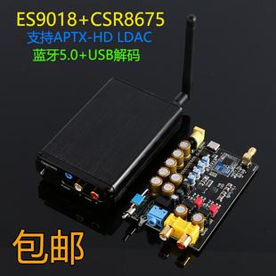 CSR8675蓝牙ES9018模块 5.0无损解码板APTX HD无线音响接收器LDAC