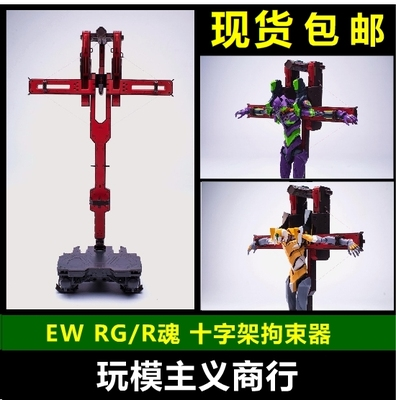 现货包邮 EW RG R魂 EVA 初号机 T字型拘束台 十字架 拘束器 配件