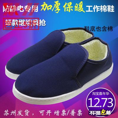 Chống tĩnh điện dày giày làm việc ấm áp mùa đông giày đệm e-shop giày sạch dành cho nam giới và phụ nữ cộng với nhung màu xanh-tĩnh giày