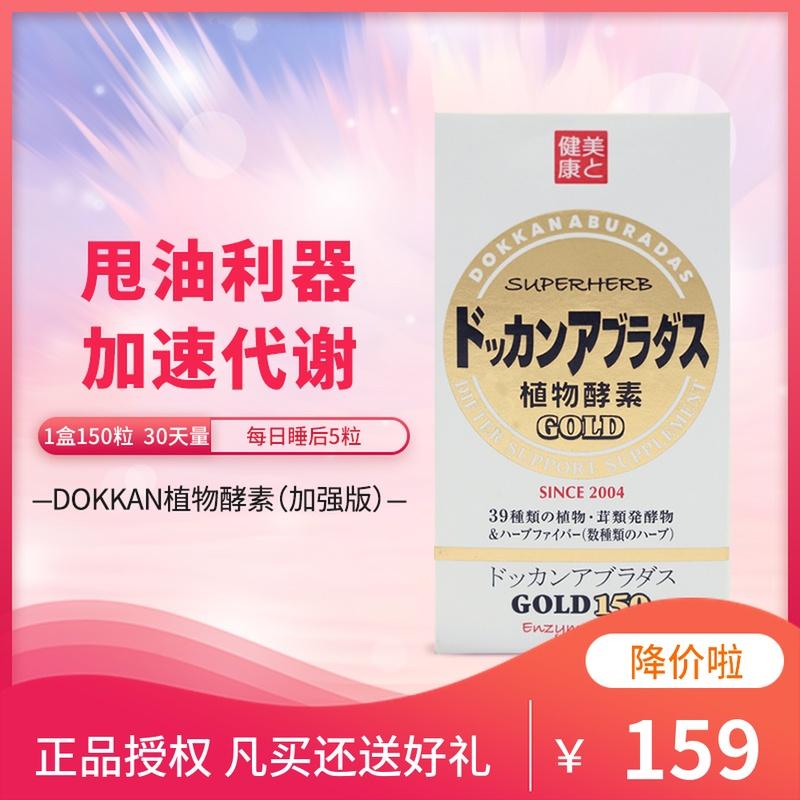 日本 dokkan abura植物果蔬酵素力量夜间150粒金装金瓶加强版
